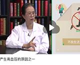 引起高血压的原因有哪些?